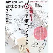 NHK 趣味どきっ!(水曜) 名画に学ぶ にっぽん 筆ペンイラスト 2021年2月~3月(NHK出版) [電子書籍]