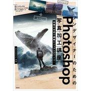ノンデザイナーのためのPhotoshop写真加工講座(玄光社) [電子書籍]