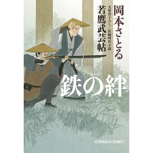 鉄の絆~若鷹武芸帖~(光文社) [電子書籍]