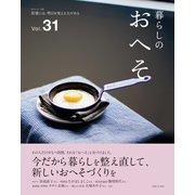 暮らしのおへそ Vol.31(主婦と生活社) [電子書籍]