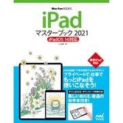 iPadマスターブック2021 iPadOS 14対応(マイナビ出版) [電子書籍]
