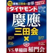 週刊ダイヤモンド 21年1月30日号(ダイヤモンド社) [電子書籍]