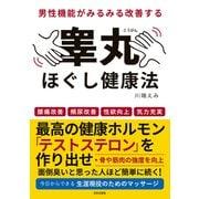 男性機能がみるみる改善する睾丸ほぐし健康法(日本文芸社) [電子書籍]
