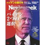 ニューズウィーク日本版 2021年2/2号(CCCメディアハウス) [電子書籍]