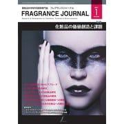 フレグランスジャーナル (FRAGRANCE JOURNAL) No.487(フレグランスジャーナル社) [電子書籍]