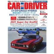 CAR and DRIVER(カーアンドドライバー) 2021年3月号(毎日新聞出版) [電子書籍]