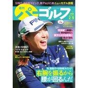 週刊 パーゴルフ 2021/2/9号(グローバルゴルフメディアグループ) [電子書籍]