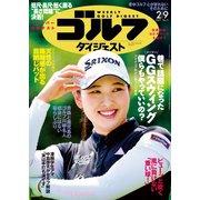 週刊ゴルフダイジェスト 2021/2/9号(ゴルフダイジェスト社) [電子書籍]