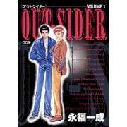 OUT-SIDER 1(小学館) [電子書籍]