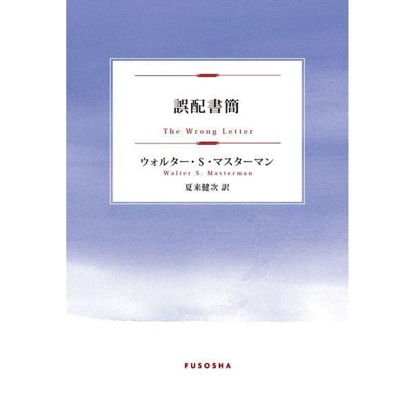 誤配書簡(扶桑社) [電子書籍]