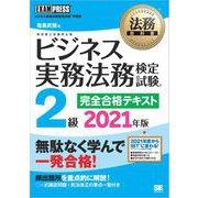 法務教科書 ビジネス実務法務検定試験(R)2級 完全合格テキスト 2021年版(翔泳社) [電子書籍]