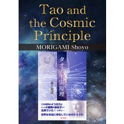 Tao and the Cosmic Principle(桜の花出版) [電子書籍]