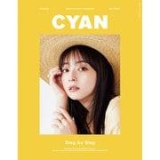 NYLON JAPAN 2021年3月号増刊 CYAN issue 028(2021 SPRING)(カエルム) [電子書籍]