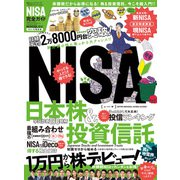 100%ムックシリーズ 完全ガイドシリーズ311 NISA完全ガイド(晋遊舎) [電子書籍]