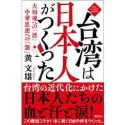 台湾は日本人がつくった 大和魂への「恩」 中華思想への「怨」(徳間書店) [電子書籍]