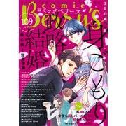 comic Berry's vol.109(スターツ出版) [電子書籍]