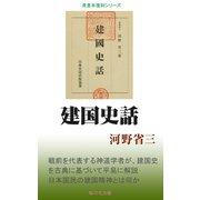 建国史話(桜の花出版) [電子書籍]