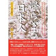 帰らざる日本人  台湾人として世界史から見ても日本の台湾統治は政策として上々だったと思います (シリーズ日本人の誇り 2)(桜の花出版) [電子書籍]