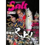 Angling Salt 2021年3月号(コスミック出版) [電子書籍]
