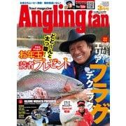 Angling Fan 2021年3月号(コスミック出版) [電子書籍]