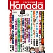 月刊Hanada 2021年3月号(飛鳥新社) [電子書籍]