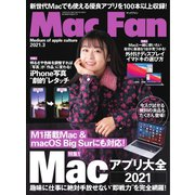 Mac Fan(マックファン) 2021年3月号(マイナビ出版) [電子書籍]