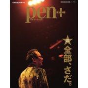 Pen+(ペンプラス) 一冊、まるっとさだまさし。(メディアハウスムック)(CCCメディアハウス) [電子書籍]