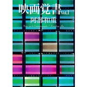 映画覚書vol.1(文藝春秋) [電子書籍]