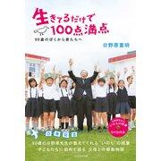 生きてるだけで100点満点【DVD無し】―――99歳のぼくから君たちへ(ダイヤモンド社) [電子書籍]