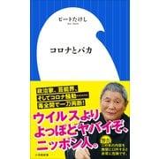コロナとバカ(小学館新書)(小学館) [電子書籍]