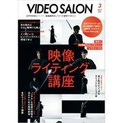 ビデオSALON 2021年3月号(玄光社) [電子書籍]