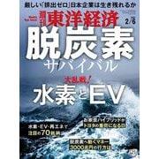 週刊東洋経済 2021年2/6号(東洋経済新報社) [電子書籍]