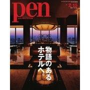 Pen(ペン) 2021/02/15号(CCCメディアハウス) [電子書籍]