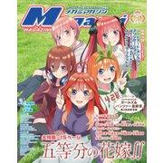 Megami Magazine(メガミマガジン) 2021年3月号(イード) [電子書籍]