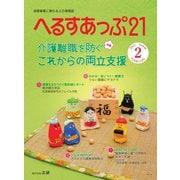 へるすあっぷ21 №436(法研) [電子書籍]
