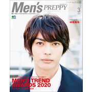 Men's PREPPY 2021年3月号(ヘリテージ) [電子書籍]