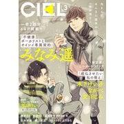 【電子版】CIEL 2021年3月号(KADOKAWA) [電子書籍]
