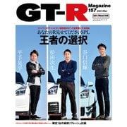 GT-R Magazine(GTRマガジン) 2021年3月号(交通タイムス社) [電子書籍]