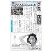 週刊粧業 第3237号(週刊粧業) [電子書籍]
