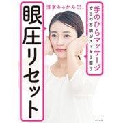眼圧リセット(飛鳥新社) [電子書籍]
