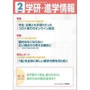 学研・進学情報2021年2月号(学研) [電子書籍]