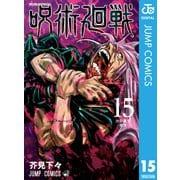 呪術廻戦 15(集英社) [電子書籍]