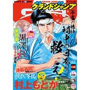 グランドジャンプ 2021 No.6(集英社) [電子書籍]