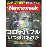 ニューズウィーク日本版 2021年2/9号(CCCメディアハウス) [電子書籍]