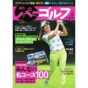 週刊 パーゴルフ 2021/2/16・23合併号(グローバルゴルフメディアグループ) [電子書籍]