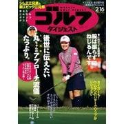 週刊ゴルフダイジェスト 2021/2/16号(ゴルフダイジェスト社) [電子書籍]