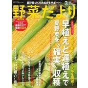 野菜だより 2021年3月号(ブティック社) [電子書籍]