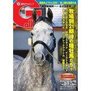 週刊Gallop(ギャロップ) 2021年2月7日号(サンケイスポーツ) [電子書籍]