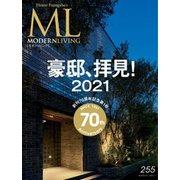 モダンリビング(MODERN LIVING) No.255(ハースト婦人画報社) [電子書籍]