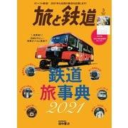 旅と鉄道 2021年3月号 鉄道旅事典2021(天夢人) [電子書籍]
